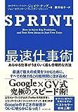 SPRINT 最速仕事術――あらゆる仕事がうまくいく最も合理的な方法