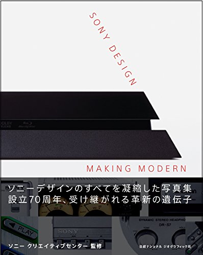 SONY DESIGN MAKING MODERN