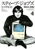 スティーブ・ジョブズ(4) (Kissコミックス)
