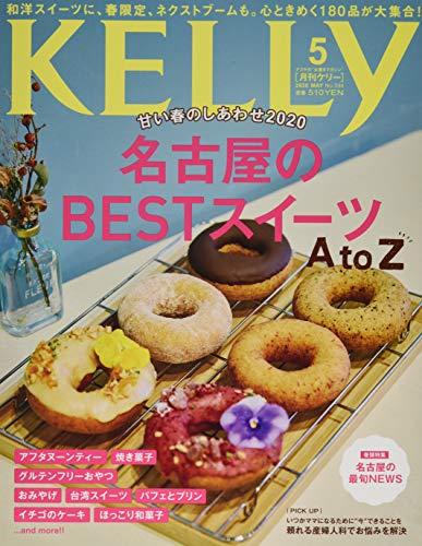 月刊KELLY(ケリー) 2020年 05 月号 [雑誌]