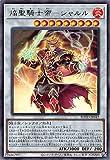 遊戯王 ROTD-JP042 焔聖騎士帝-シャルル (日本語版 ウルトラレア) ライズ・オブ・ザ・デュエリスト