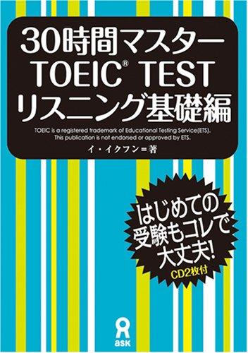 30時間マスターTOEIC(R) TESTリスニング 基礎編