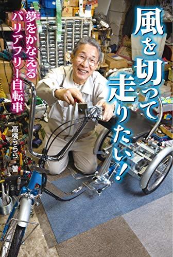 風を切って走りたい! 夢をかなえるバリアフリー自転車