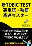 新TOEIC TEST英単語・熟語高速マスター