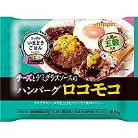 [冷凍] 日本製粉 いまどきごはん ハンバーグロコモコ 300g