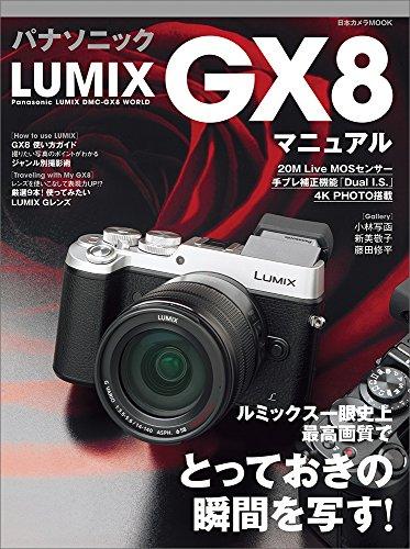 パナソニック LUMIX GX8 マニュアル―ルミックス一眼史上最高画質でとっておきの瞬間を写す! (日本カメラMOOK)