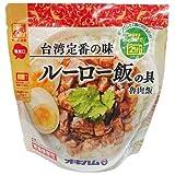 ルーロー飯の具 200g×2P オキハム 魯肉飯 台湾定番の味 袋のままレンジで2分