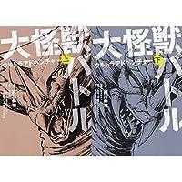 大怪獣バトル ウルトラアドベンチャー 復刊版 全2巻 新品セット