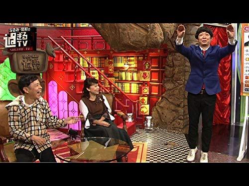 なるみ・岡村の過ぎるTV (2019年12月2日放送)