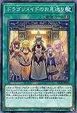 遊戯王 IGAS-JP064 ドラゴンメイドのお見送り (日本語版 ノーマル) イグニッション・アサルト