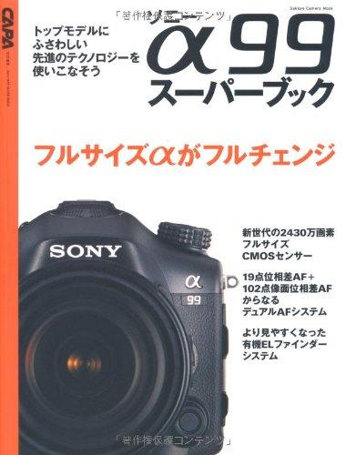 ソニーα99スーパーブック (Gakken Camera Mook)