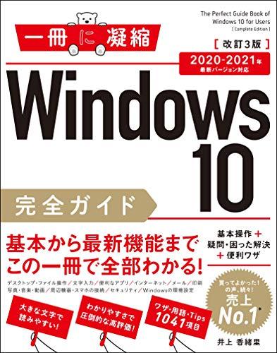 Windows 10完全ガイド 基本操作+疑問・困った解決+便利ワザ 改訂3版 2020-2021年 最新バージョン対応 (一冊...