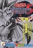 遊☆戯☆王DM5エキスパート1―ゲームボーイアドバンス版 (下巻) (Vジャンプブックス―ゲームシリーズ)