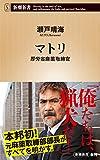マトリ 厚労省麻薬取締官 (新潮新書) - 瀬戸 晴海