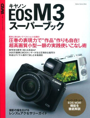 キヤノンEOS M3スーパーブック (Gakken Camera Mook)