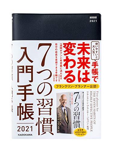 7つの習慣 入門手帳2021
