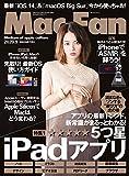 Mac Fan 2020年9月号