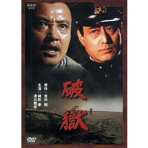 吉村昭さんの小説