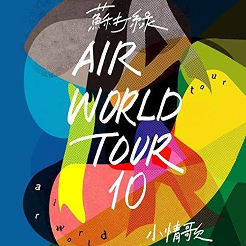 空氣中的視聽與幻覺演唱會 (Live)