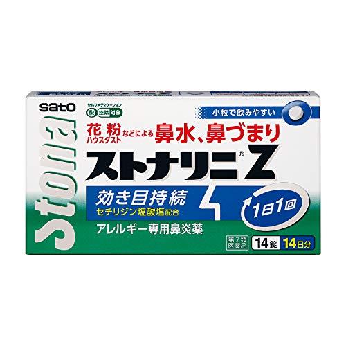 【第2類医薬品】ストナリニZ 14錠 ※セルフメディケーション税制対象商品