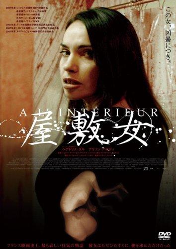 屋敷女 アンレイテッド版 [DVD]