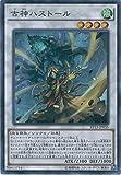 遊戯王カード EP15-JP035 古神ハストール スーパーレア 遊戯王アーク・ファイブ [EXTRA PACK 2015]