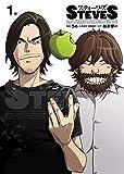 スティーブズ 1 (ビッグコミックス)