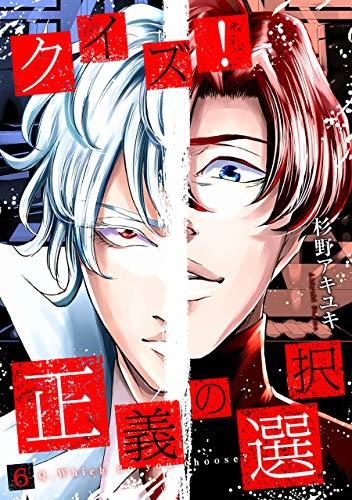 クイズ!正義の選択 6巻 (バンチコミックス)