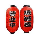 XSM Décorations japonaises de Lanterne de Papier de chochin de Ballon...