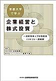 京都大学で学ぶ企業経営と株式投資 ―一流経営者とプロ投資家によるリレー講義録