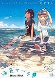 海色マーチ 1巻 (まんがタイムKRコミックス)