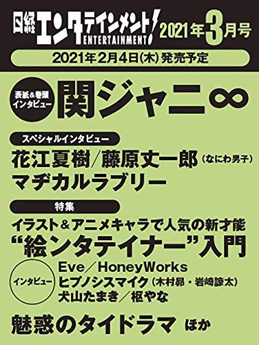 日経エンタテインメント! 2021年 3 月号【表紙: 関ジャニ∞】