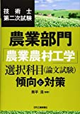 技術士第二次試験 農業部門「農業農村工学」選択科目(論文試験)<傾向と対策>