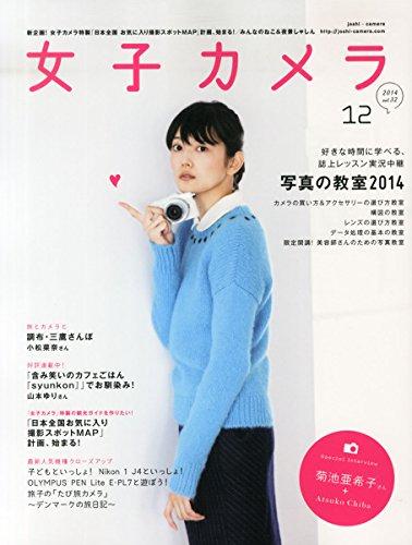 女子カメラ 2014年 12月号(vol.32)