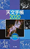 天文手帳 2020年版: 星座早見盤付天文ポケット年鑑