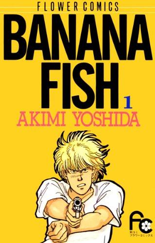 【素晴らしい】「BANANA FISH(バナナフィッシュ)」をアニメを見始めたおっさんが見てみた!【評価・レビュー・感想★★★★★】#BANANAFISH  #バナナフィッシュ 【面白い】 BANANA FISH(1) BANANA FISH (フラワーコミックス)