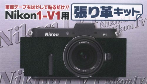 Japan Hobby Tool Nikon1 V1 張り革キット Nikonタイプ ブラック 4308 V1-4308