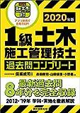 1級土木施工管理技士 過去問コンプリート 2020年版:最新過去問8年分を完全収録