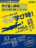 日経キャリアマガジン あなたの市場価値を高める 学び直し戦略 2020 社会人大学院・資格・ビジネススキル