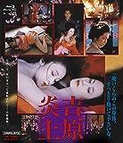 吉原炎上 [Blu-ray]
