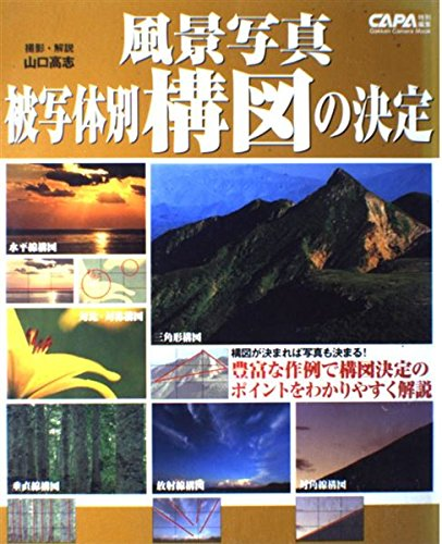 風景写真被写体別構図の決定 (Gakken Camera Mook)
