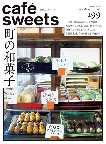 cafe-sweets (カフェ-スイーツ) vol.199 (柴田書店MOOK)