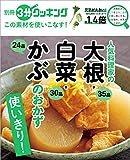 別冊3分クッキング この素材を使いこなす! 人気料理家の大根・白菜・かぶのおかず (角川SSC)