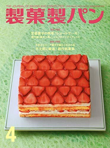 製菓製パン 2020年 04 月号 [雑誌]