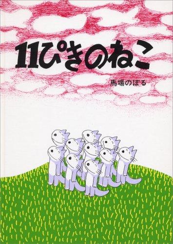 11ぴきのねこ