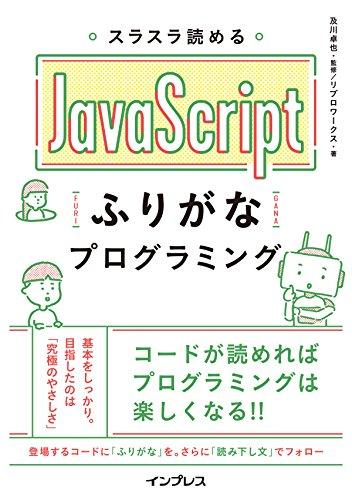 スラスラ読める JavaScript ふりがなプログラミング (ふりがなプログラミングシリーズ)