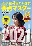 第4級ハム国試 要点マスター2021 (HAM国家試験)