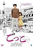 ごっこ [DVD]