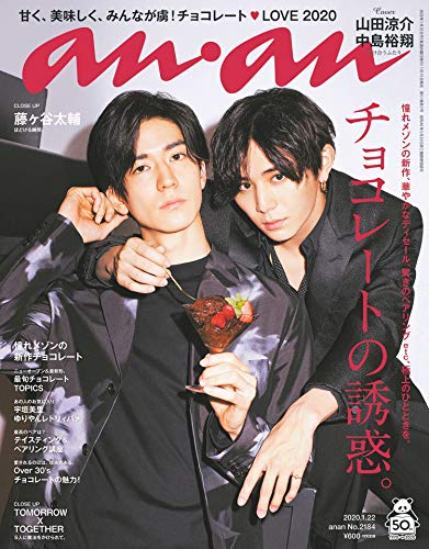 anan(アンアン) 2020/01/22号 No.2184 [チョコレートの誘惑。/山田涼介&中島裕翔]