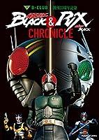B-CLUB創刊35周年記念 仮面ライダーBLACK & 仮面ライダーBLACK RX CHRONICLE